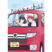 Doujinshi - Novel - Anthology - Free! (Iwatobi Swim Club) / Haruka x Rin (Beginners!) / 豆柴 16階