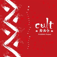 "Doujin Music - 東方 Hard Rock Arrange Album ""cult"" / PHOENIX Project"