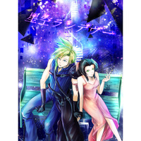 Doujinshi - Final Fantasy VII / Cloud x Aerith (星空ランデヴー) / メランコリン