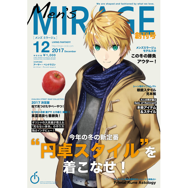 Doujinshi - Illustration book - Anthology - Fate/Grand Order / Gawain & Bedivere & Tristan & Lancelot (Saber) (Fate/Men's Mirage 創刊号) / RINGOEN