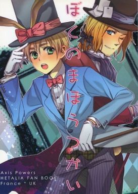 Doujinshi - Hetalia / France x United Kingdom (ぼくのまほうつかい) / Crazy Garden