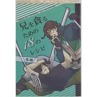[Boys Love (Yaoi) : R18] Doujinshi - Manga&Novel - Anthology - Mobile Suit Gundam 00 / Lyle Dylandy & Lockon Stratos (兄を貪るための18のレシピ *アンソロジー)