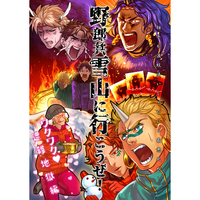 Doujinshi - Jojo Part 2: Battle Tendency / Curse & Wamuu & Joseph (野郎共雪山に行こうぜ!) / XXkorori