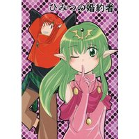 Doujinshi - Fire Emblem: Mystery of the Emblem / Tiki (ひみつの婚約者) / Knight Fever