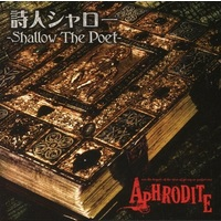 Doujin Music - 詩人シャロー -Shallow The Poet- / [Aphrodite Symphonics]&[kapparecords] / [Aphrodite Symphonics]&[kapparecords]