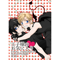 [Boys Love (Yaoi) : R18] Doujinshi - Novel - Final Fantasy XV / Noctis x Prompto (王子様のお気に入り) / 虹色ドライブ