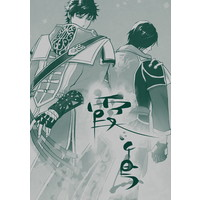 Doujinshi - Dynasty Warriors / Xu Shu x Fa Zheng (霞に千鳥) / STAR FRUIT