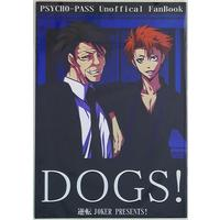 Doujinshi - PSYCHO-PASS / All Characters (DOGS!) / 逆転ジョーカー