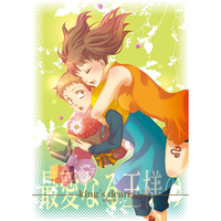 Doujinshi - The Seven Deadly Sins / King  x Diane (king's dearest 最愛なる王様の 冬) / RIN RIN HOUSE