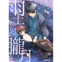 [Boys Love (Yaoi) : R18] Doujinshi - Blood Blockade Battlefront / Steven A Starphase x Leonard Watch (雨上がりの朧月) / いぬ小屋