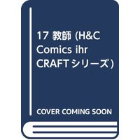 Boys Love (Yaoi) Comics - ihr HertZ Series (17 教師 (H&C Comics ihr CRAFTシリーズ)) / 木下 けい子