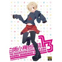 Doujinshi - Anthology - IM@S: Cinderella Girls / Koume Shirasaka (白坂小梅合同誌「13」) / Cologero