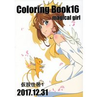 Doujinshi - Illustration book - Card Captor Sakura (Coloring Book 16 magical girl) / 仮設住居1