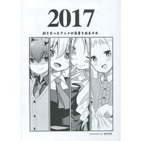 Doujinshi - 2017好きだったアニメの落書きおまけ本 / 推定部員 (SUITEIBUIN)