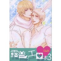 [Boys Love (Yaoi) : R18] Doujinshi - Manga&Novel - Anthology - Hetalia / Russia x Prussia (露普のエロ本 3) / 1620