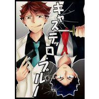 Doujinshi - Manga&Novel - Anthology - Haikyuu!! / Iwaizumi & Oikawa (キャステッロ・ブルー) / sokobie./パイン書房