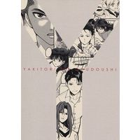 Doujinshi - Anthology - YuYu Hakusho / All Characters (YAKITORI NO GOUDOUSHI) / YA・KI・TO・RI