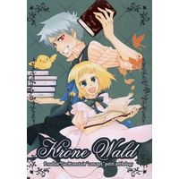 Doujinshi - Novel - Anthology - Hetalia / Prussia (Gilbert) (Krone Wald クローネヴァルド*王冠の森) / Asphalt