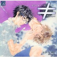 BLCD (Yaoi Drama CD) - Not Equal (Ike Reibun)