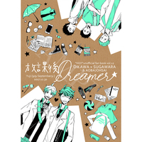 Doujinshi - Novel - Haikyuu!! / Oikawa x Sugawara (放課後Dreamer) / 長月九日-September9-