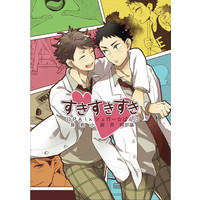 Doujinshi - Novel - Anthology - Haikyuu!! / Oikawa x Iwaizumi (すきすきすき) / シュガー☆ぱんつ+OPA!