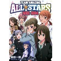Doujinshi - Compilation - IM@S: Cinderella Girls (TEAM-AMAZING ALL☆STARS 2012‐2014) / etawin