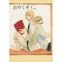Doujinshi - Hetalia / France x United Kingdom (おやくそく。) / Self‐DP