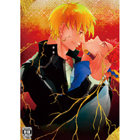 [Boys Love (Yaoi) : R18] Doujinshi - Fate/stay night / Gilgamesh x Shirou Emiya (the Nightmare in the Mud) / FK2