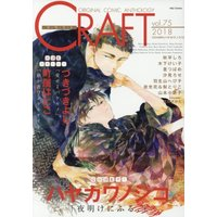 Boys Love (Yaoi) Comics - CRAFT (CRAFT vol.75―ORIGINAL COMIC ANTHOLOGY (H&C Comics))