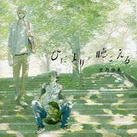 BLCD (Yaoi Drama CD) - Hidamari ga Kikoeru (I Hear The Sunspot)