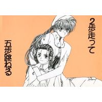 Doujinshi - Mobile Suit Gundam Wing / Duo Maxwell x Chang Wufei (2歩走って五歩跳ねる) / てるてるめだま
