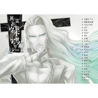 Doujinshi - Illustration book - Anthology - Fate/Grand Order / Vlad III (Fate Series) (英霊正装ヴラド三世アンソロジー) / エムゴレニズム