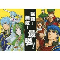 Doujinshi - Anthology - Fire Emblem: Radiant Dawn / All Characters (Fire Emblem Series) (強靭!無敵!最強!) / スダチップス/Retro