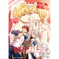 [Boys Love (Yaoi) : R18] Doujinshi - Fate/stay night / Merlin (Fate Series) x Gilgamesh (衛宮さん家の居候年末SP番外編 我が王の風呂を覗け!!) / SpringLOVE