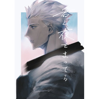 Doujinshi - Fate/hollow ataraxia / Lancer (Fate/stay night) x Archer (Fate/stay night) (君と夜をまってる) / EDAMAME HD
