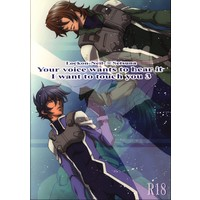 [Boys Love (Yaoi) : R18] Doujinshi - Mobile Suit Gundam 00 / Lockon Stratos x Setsuna F. Seiei (Your voice wants to hear it I want to touch you 3) / PayaPaya Mambo de u!