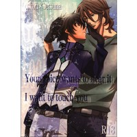 [Boys Love (Yaoi) : R18] Doujinshi - Mobile Suit Gundam 00 / Lockon Stratos x Setsuna F. Seiei (Your voice wants to hear it I want to touch you 1) / PayaPaya Mambo de u!