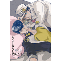 [Boys Love (Yaoi) : R18] Doujinshi - Jojo Part 3: Stardust Crusaders / Jyoutarou x Jyosuke (ASTRAL PROJECTION 6) / 山本ハーレム