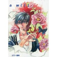 Doujinshi - Novel - Gintama / Hijikata x Gintoki (a will) / 胡蝶の夢