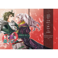 Doujinshi - Novel - Anthology - Fire Emblem Awakening / Reflet & Stahl (もう君を離さない) / ポルト・エチュード