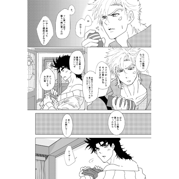 [Boys Love (Yaoi) : R18] Doujinshi - Jojo Part 2: Battle Tendency / Caesar x Joseph (TTR) / carissimo
