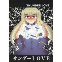 Doujinshi - Strike Witches (サンダーLOVE THUNDER LOVE) / ぱぶりっくえねみ~