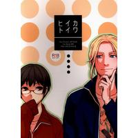 [Boys Love (Yaoi) : R18] Doujinshi - Hetalia / France x Japan (カワイイヒト) / 167bit
