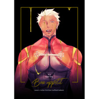 [Boys Love (Yaoi) : R18] Doujinshi - Fate/Grand Order / Lancer (Fate/stay night) x Archer (Fate/stay night) (Bon appeit) / Null