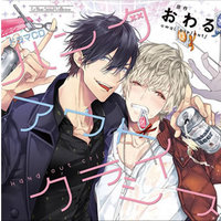 BLCD (Yaoi Drama CD) - Hang Out Crisis