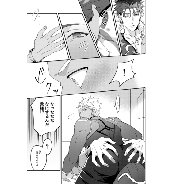 [Boys Love (Yaoi) : R18] Doujinshi - Fate/Grand Order / Lancer (Fate/stay night) x Archer (Fate/stay night) (Mutual) / Anthurium