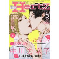 Boys Love (Yaoi) Comics - ihr HertZ Series (ihr HertZ(イァハーツ) 2018年 03 月号 [雑誌])
