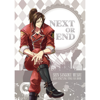 Doujinshi - Dynasty Warriors / Kannei x Ling Tong (NEXT OR END) / 短夜飯店