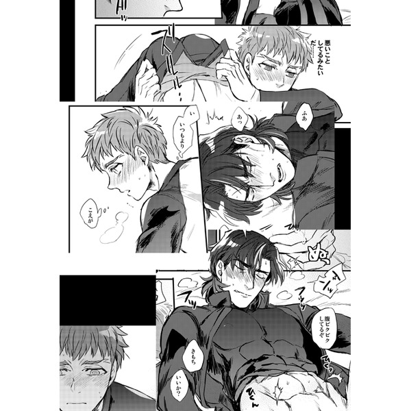 [Boys Love (Yaoi) : R18] Doujinshi - Fate/stay night / Shirou x Kirei (おゆるしください神父様) / 三度の飯が好き