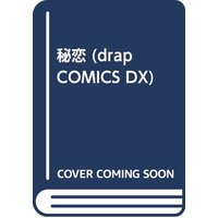 Boys Love (Yaoi) Comics - drap Comics (秘恋 (drap COMICS DX)) / 三尾じゅん太